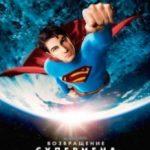 Повернення Супермена / Superman Returns (2006)