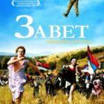 Заповіт / Zavet (2007)