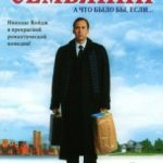 Сім'янин / The Family Man (2000)