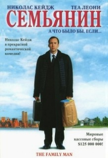 Сімянин / The Family Man (2000)