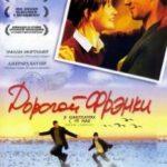 Любий Френкі / Dear Frankie (2003)