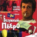 Божевільний П'єро / Pierrot le fou (1965)