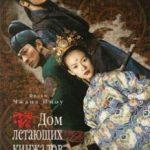 Будинок літаючих кинджалів / Shi mian mai fu (2004)