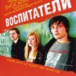 Вихователі / Die fetten Jahre sind vorbei (2004)