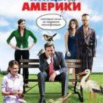 Птахи Америки / Birds of America (2008)