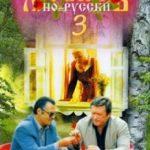 Кохати по-російськи 3 / Любить по-русски 3 (1999)