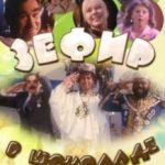 Зефір в шоколаді / Зефир в шоколаде (1993)