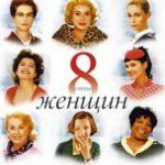 8 жінок / 8 femmes (2001)