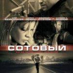 Стільниковий / Cellular (2004)