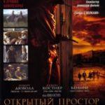 Відкритий простір / Open Range (2003)