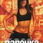 Лапочка / Honey (2003)