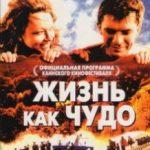 Життя як диво / Život je čudo (2004)