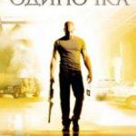 Одинак / A Man Apart (2003)