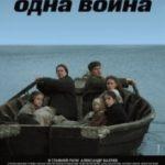 Одна війна / Одна война (2009)