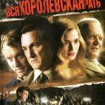 Вся королівська рать / All the king's Men (2006)