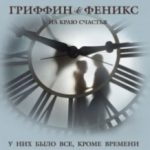 Гріффін та Фенікс: На краю щастя / Griffin & Phoenix (2006)