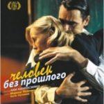 Людина без минулого / Mies vailla menneisyyttä (2002)