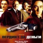 Вердикт за гроші / Runaway Jury (2003)