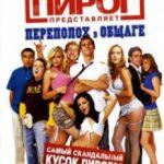 Американський пиріг 6 / American Pie Presents Beta House (2007)