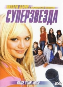 Суперзірка / Raise Your Voice (2004)