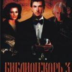 Бібліотекар 3: Прокляття иудовой чаші / The Librarian: The Curse of the Judas Chalice (2008)