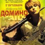 Доміно / Domino (2005)