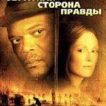 Зворотний бік правди / Freedomland (2006)