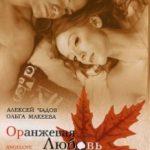 Помаранчева любов / Оранжевая любовь (2007)