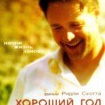 Хороший рік / A Good Year (2006)