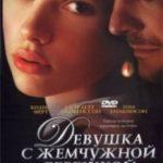 Дівчина з перловою сережкою / Girl with a Pearl Earring (2003)
