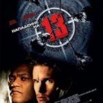 Напад на 13-ту дільницю / Assault on Precinct 13 (2004)