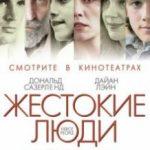 Жорстокі люди / Fierce People (2005)