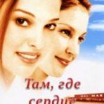 Там, де серце / Where the Heart Is (2000)