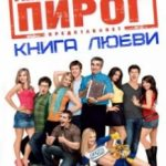 Американський пиріг 7 / American Pie Presents: The Book of Love (2009)