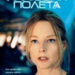 Ілюзія польоту / Flightplan (2005)