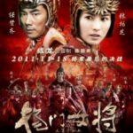 Легендарні амазонки / Legendary Amazons (2011)