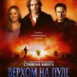 Верхи на пулі / Riding the Bullet (2004)