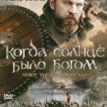 Старе повір'я: Коли сонце було богом / Stara basn. Kiedy slonce bylo bogiem (2003)