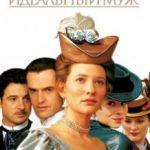 Ідеальний чоловік / An Ideal Husband (1999)