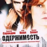 Одержимість / Irresistible (2006)