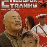 Подарунок Сталіну / Подарок Сталину (2008)