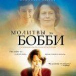 Молитви за Боббі / Prayers for Bobby (2008)
