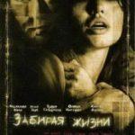 Забираючи життя / Taking Lives (2004)
