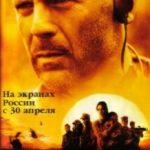 Сльози сонця / Tears of the Sun (2003)