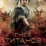 Гнів Титанів / Wrath of the Titans (2012)