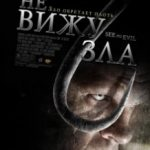 Не бачу зла / See No Evil (2006)