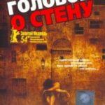 Головою об стіну / Gegen die Wand (2004)