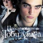 Переслідувач Тобі Джагга / The Haunted Airman (2006)