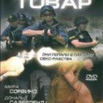 Живий товар / Human Trafficking (2005)