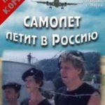 Літак летить у Росію / Самолет летит в Россию (1994)